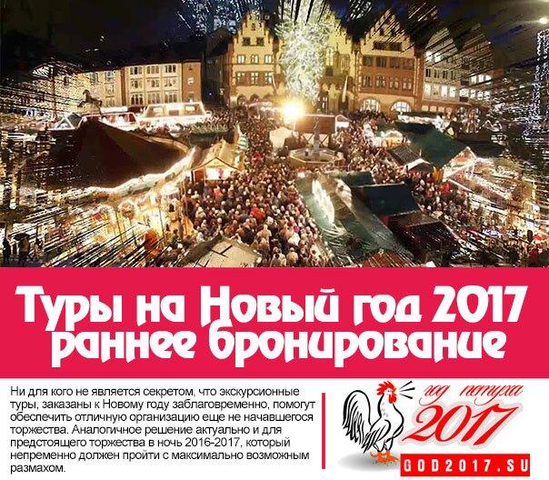 Туры на Новый год 2017 - раннее бронирование