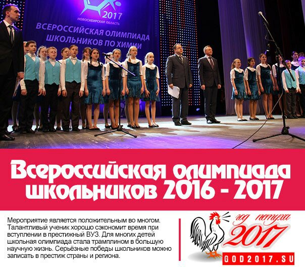 Всероссийская олимпиада школьников 2016 - 2017