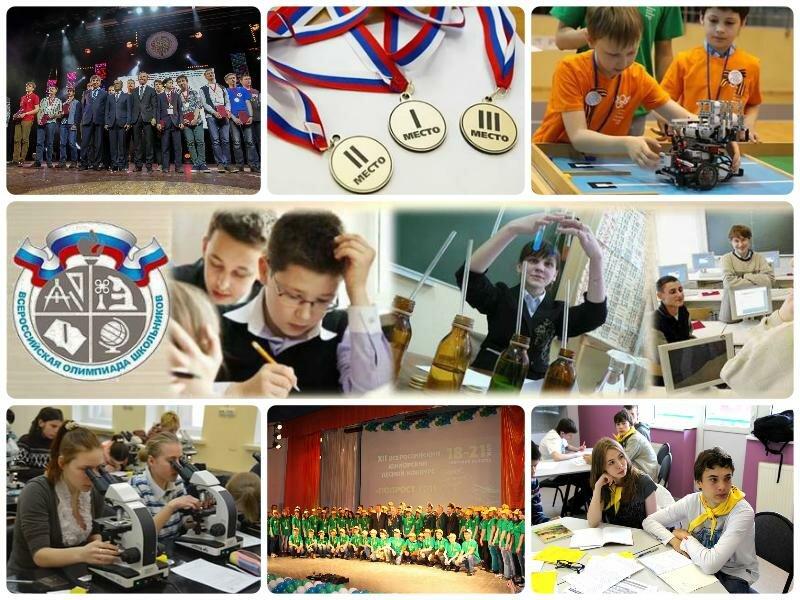 Всероссийская олимпиада школьников 2016 2017. Этапы