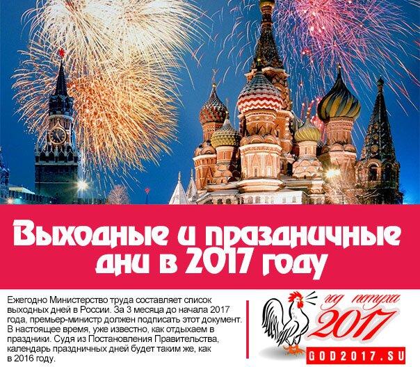 Выходные и праздничные дни в 2017 году