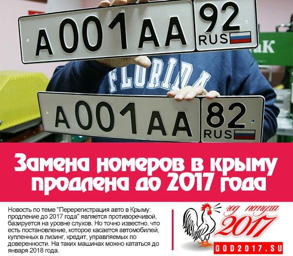 Переоформление авто в Крыму на российский учет продлили до 2017 года