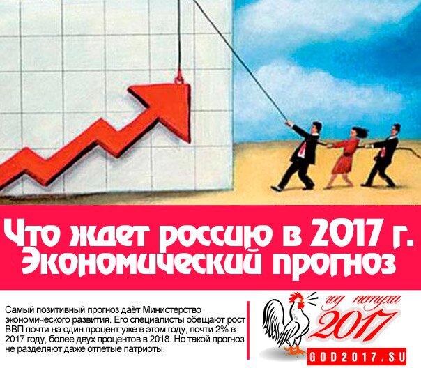 Что ждет Россию в 2017 году экономический прогноз