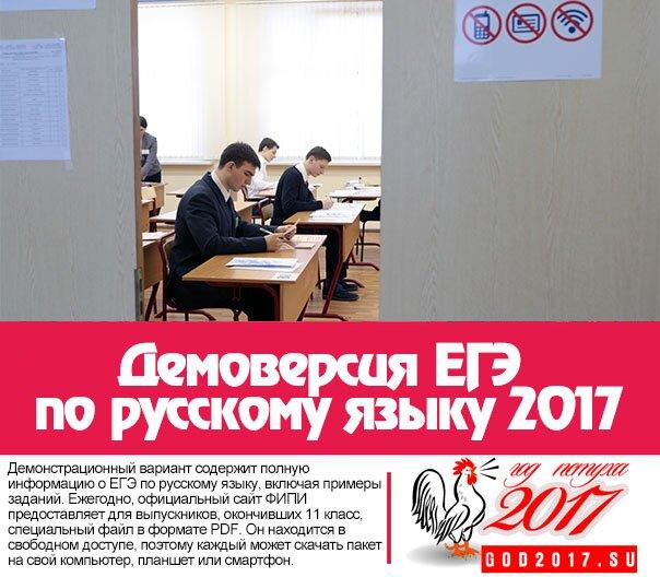 Демоверсия ЕГЭ по русскому языку 2017