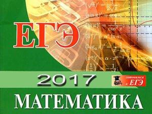 ЕГЭ 2017 математика - базовый уровень