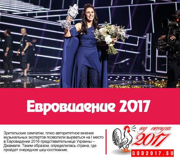 evrovidenie-2017-2
