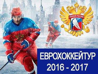 Еврохоккейтур 2016 – 2017