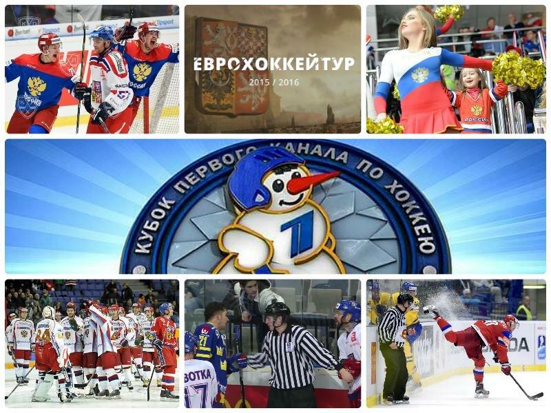 Еврохоккейтур 2016 – 2017. Расписание игр, состав сборной России