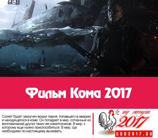 Фильм Кома 2017. Актеры, дата выхода в России, смотреть трейлер
