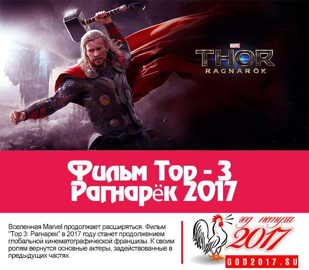 Фильм Тор - 3 Рагнарёк 2017