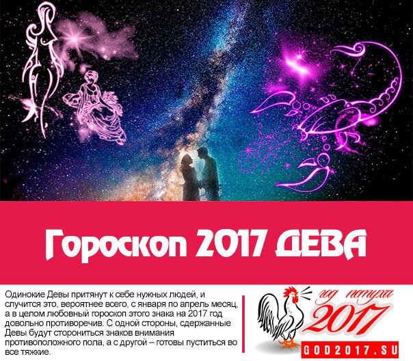 Гороскоп на август 2017 ДЕВА