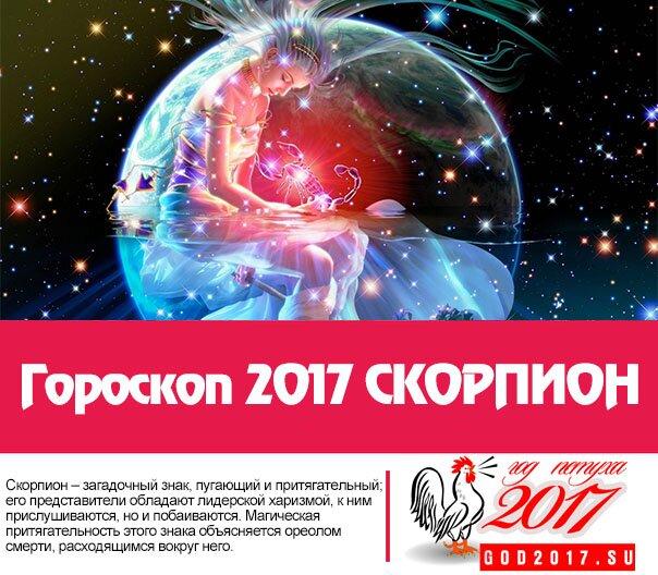Гороскоп 2017 СКОРПИОН