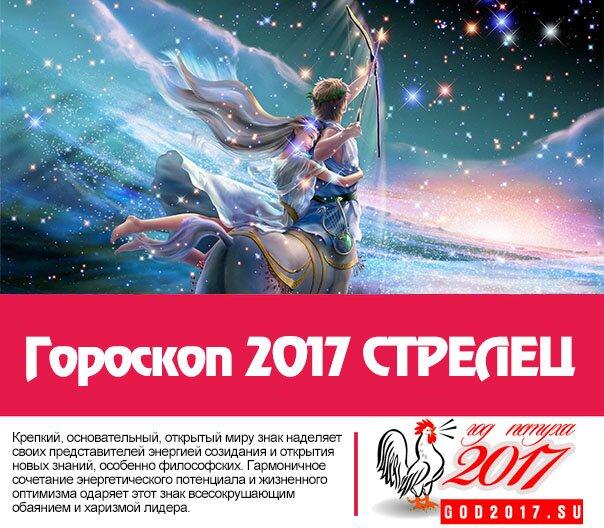 Гороскоп 2017 СТРЕЛЕЦ