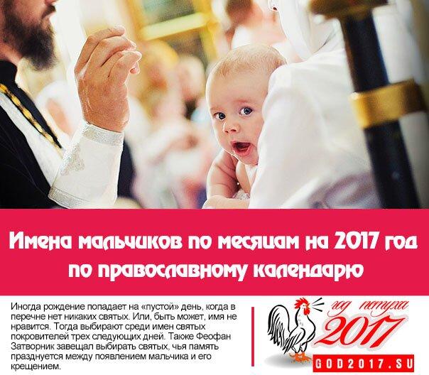 Имена мальчиков по месяцам на 2017 год по православному календарю