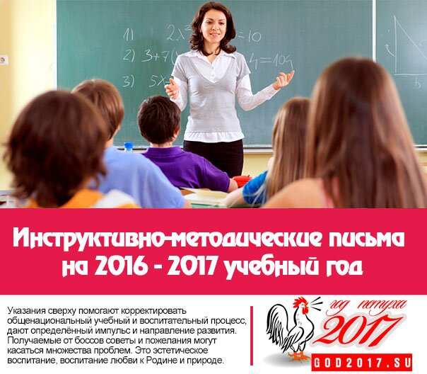 Инструктивно-методические письма на 2016 - 2017 учебный год