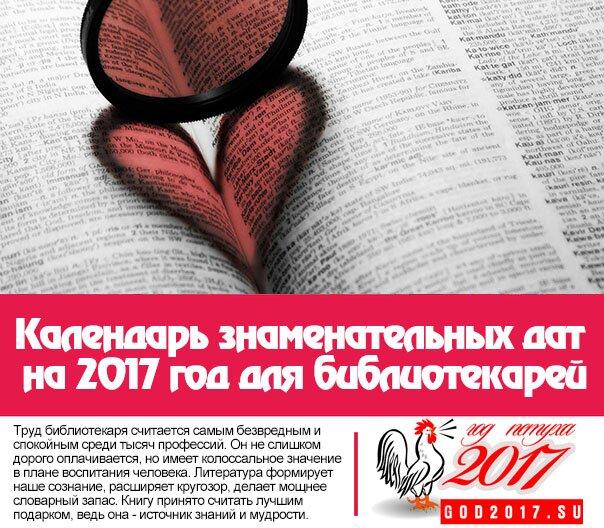 Календарь знаменательных дат на 2017 год для библиотекарей