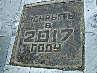 Капсула послания от коммунистов 2017