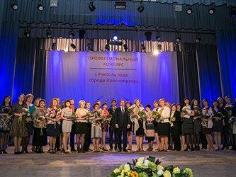 Конкурсы для учителей 2016 - 2017 Министерство образования