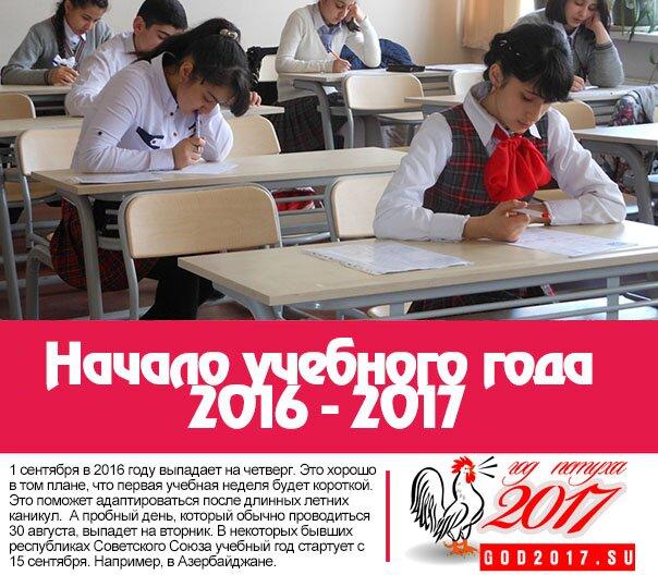Начало учебного года 2016 - 2017