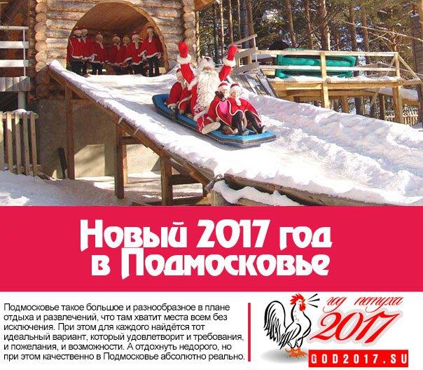 Новый 2017 год в Подмосковье