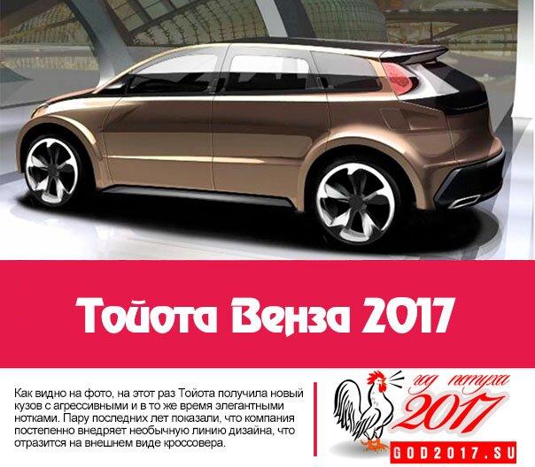 Тойота Венза 2017