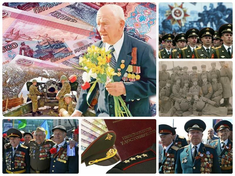 Военные пенсии с 1 января 2017 года в России. последние новости