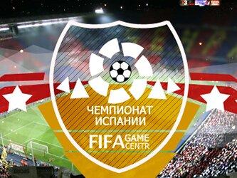 Чемпионат Испании по футболу 2016-2017
