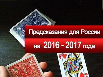 Что ждет Россию в 2016 и 2017 годах. Предсказания экстрасенсов