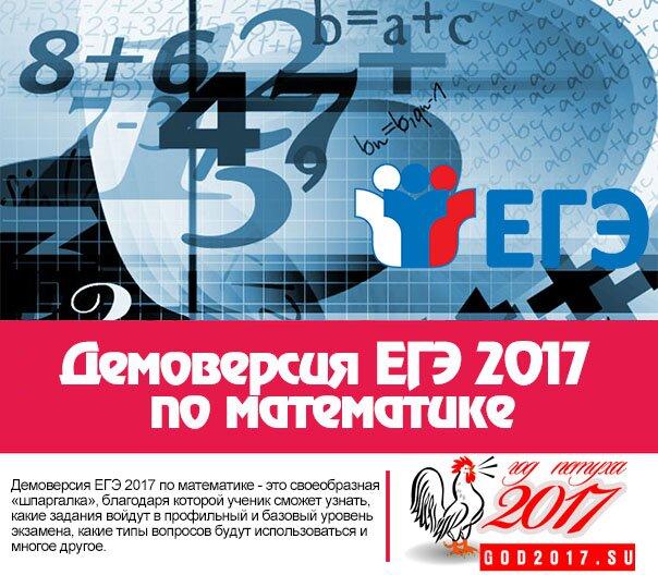 Демоверсия ЕГЭ 2017 по математике