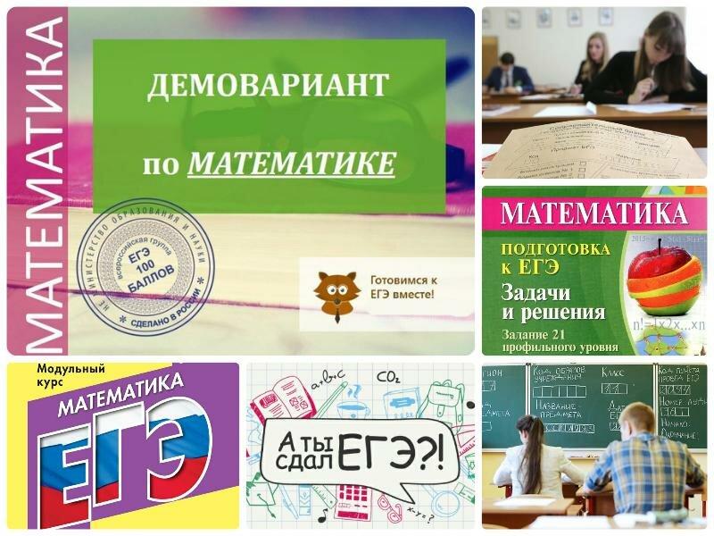 Демоверсия ЕГЭ 2017 по математике. Скачать бесплатно