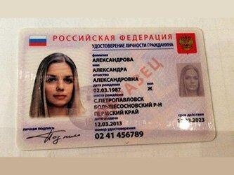 Электронные паспорта с 2017 года
