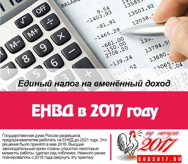 ЕНВД в 2017 году