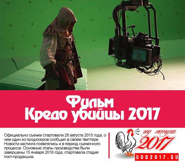 Фильм Кредо убийцы 2017