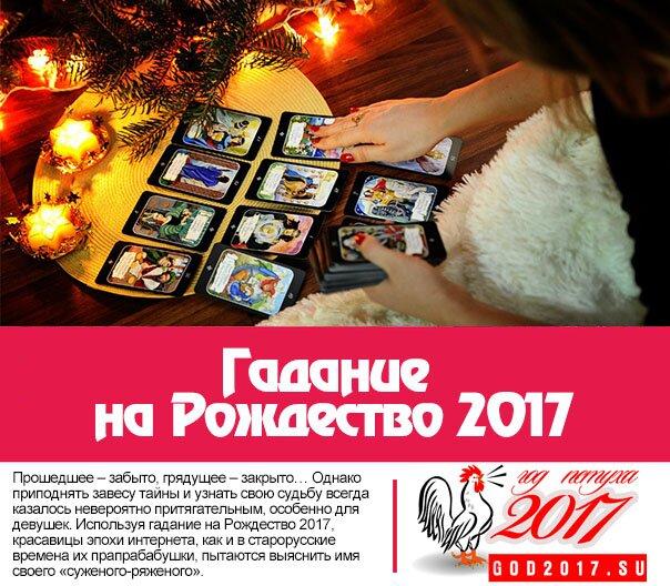 Гадание на Рождество 2017