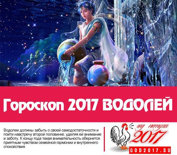 Гороскоп 2017 ВОДОЛЕЙ