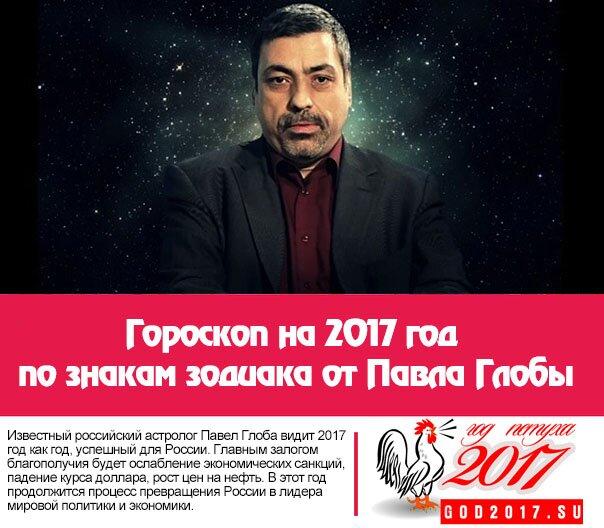 Гороскоп на 2017 год по знакам зодиака от Павла Глобы
