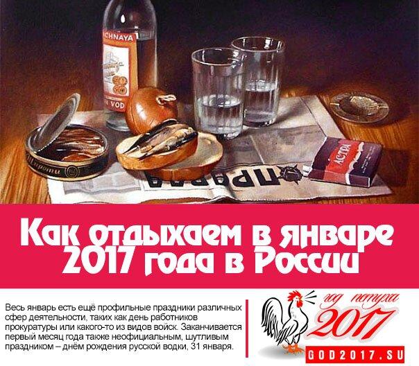 Как отдыхаем в январе 2017 года в России