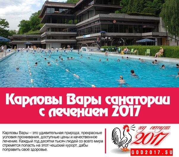 Карловы Вары санатории с лечением 2017