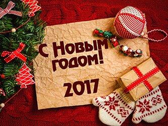 Короткие пожелания на Новый год 2017