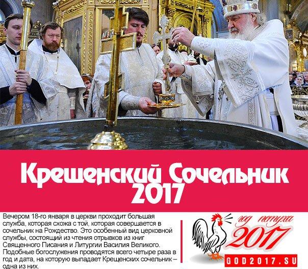 Крещенский Сочельник 2017