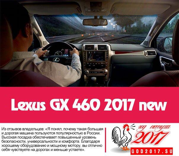 Lexus GX 460 2017 new