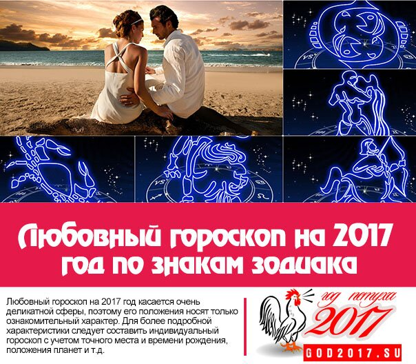 Гороскоп любовный на 2017 год по знакам зодиака