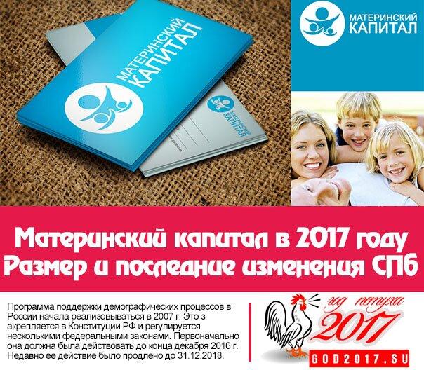 Материнский капитал в 2017 году. Размер и последние изменения СПб