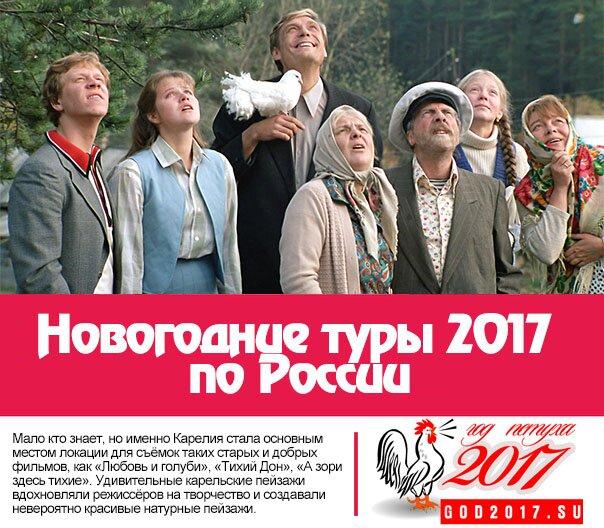 Новогодние туры 2017 по России