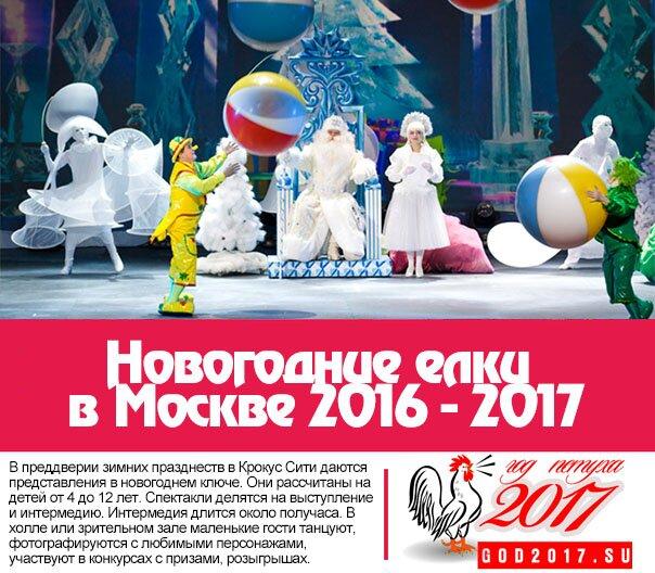 Новогодние ёлки в Москве 2016 - 2017