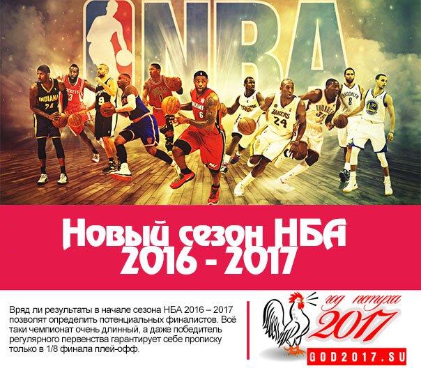 Новый сезон НБА 2016 - 2017
