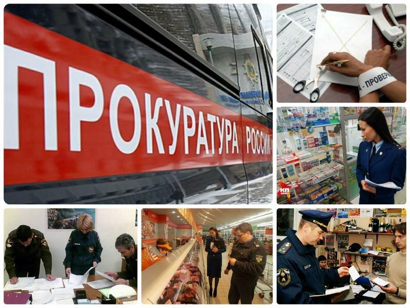 План проверок юридических лиц на 2017 год - прокуратура РФ