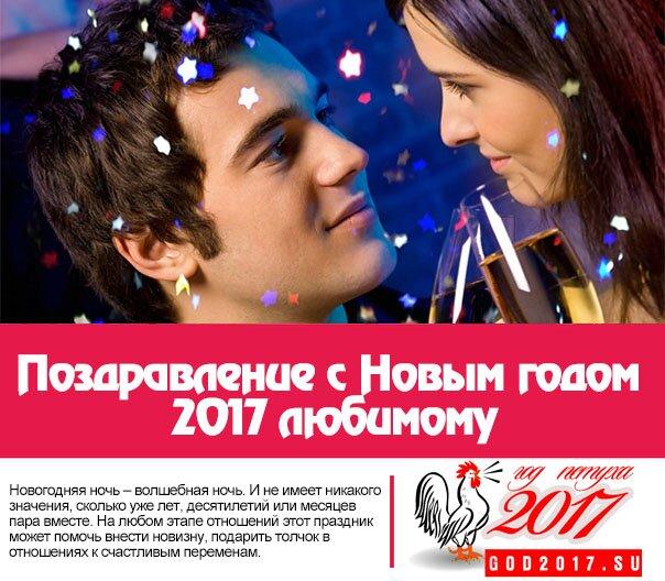 Поздравление с Новым годом 2017 любимому