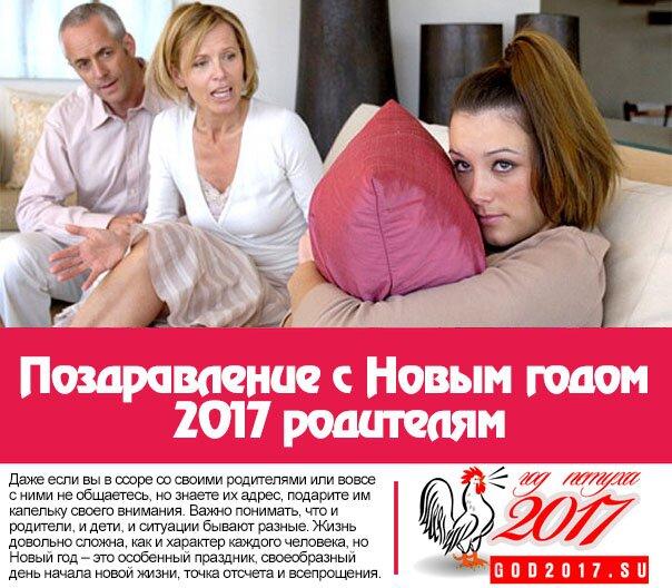 Поздравление с Новым годом 2017 родителям