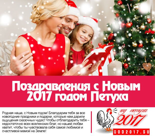 Поздравления с Новым 2017 годом Петуха