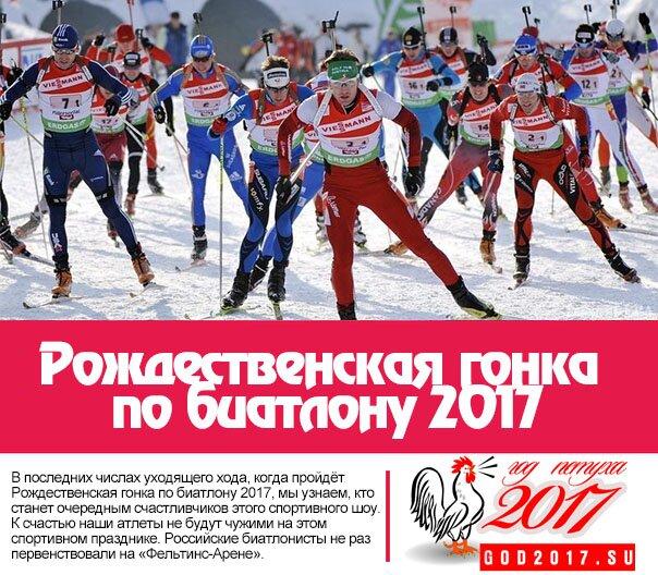 Рождественская гонка по биатлону 2017